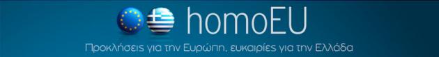 homo_eu_logo